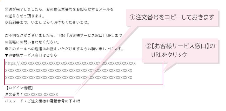 1.注文番号をコピーしておきます。2.お客様サービス窓口のURLをクリック