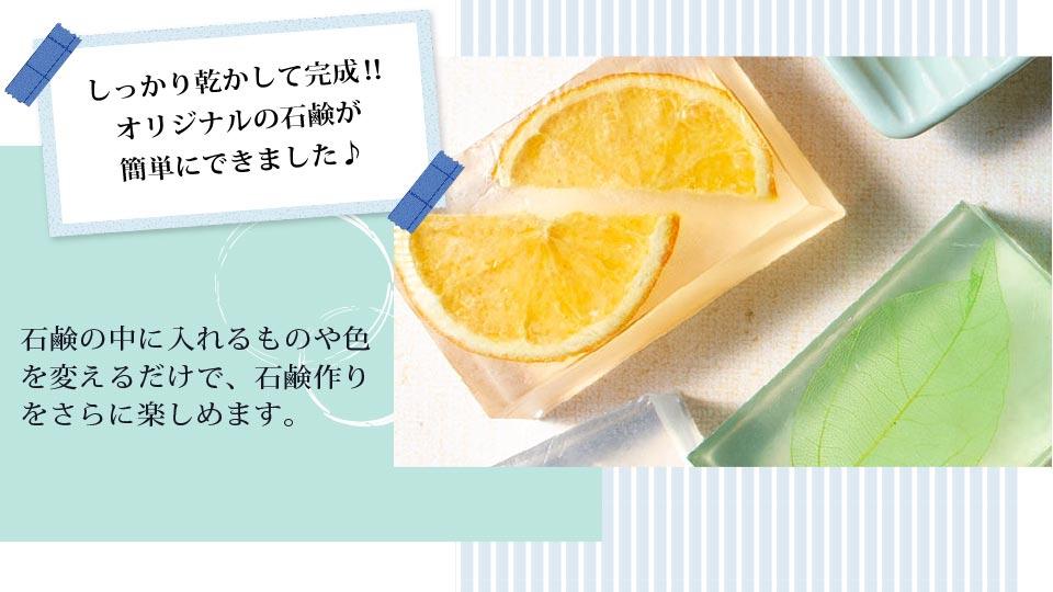 しっかり乾かして完成‼オリジナルの石鹸が簡単にできました♪石鹸の中に入れるものや色を変えるだけで、石鹸作りをさらに楽しめます。