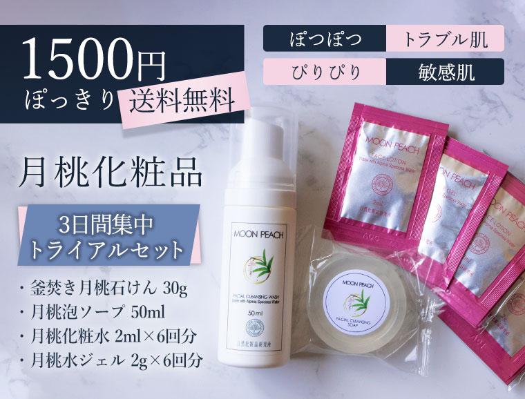 月桃化粧品トライアル