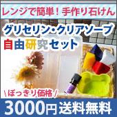 グリセリン クリアソープ 3000円ぽっきり送料無料