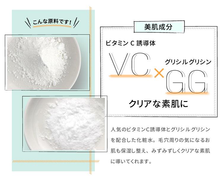 ビタミンC誘導体とグリシルグリシンでクリアな素肌に