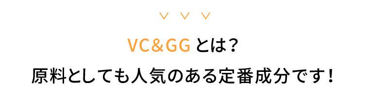 VCとGGは原料としても人気のある定番成分です