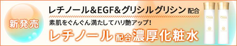 レチノール化粧水 150ml 新発売