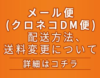 メール便(クロネコDM便) 配送方法、送料変更のお知らせ