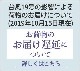 台風19号の影響による荷物のお届けについて(2019年10月15日現在)