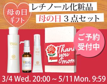 2020 母の日 レチノール化粧品セット