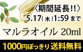 マルラオイル 1000円ぽっきり&送料無料