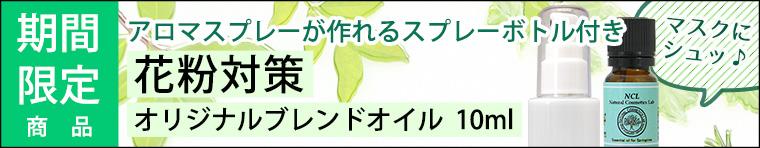 花粉対策エッセンシャルオイル