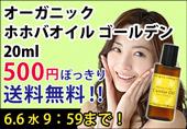 ホホバオイル・ゴールデン 500円ぽっきり&送料無料