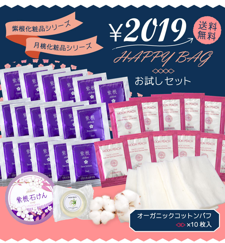 2019年 お正月 福袋セット