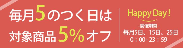 【5のつく日】