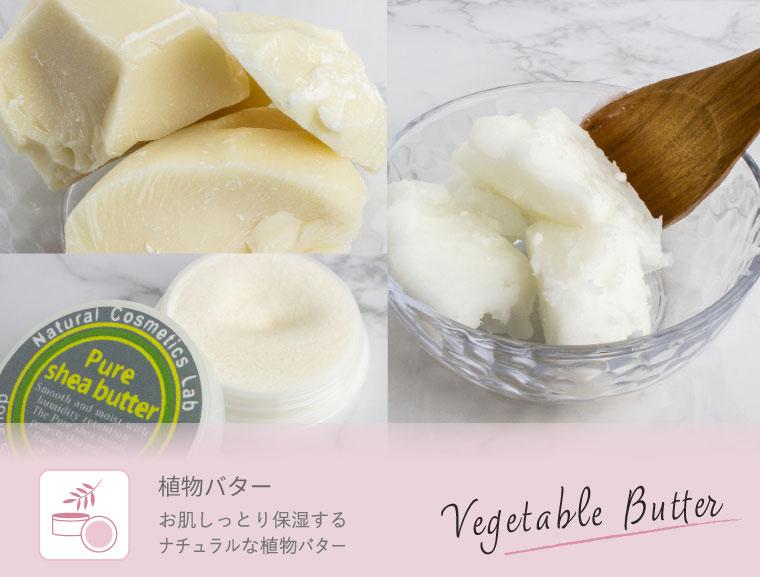 植物バター