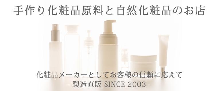 手作り化粧品原料と自然化粧品のお店
