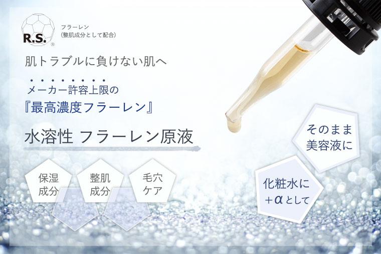 水溶性フラーレン原液
