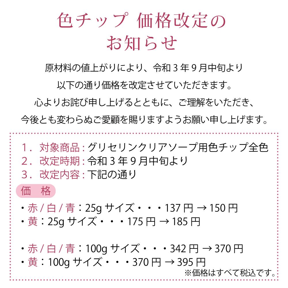 色チップ 価格改定のお知らせ