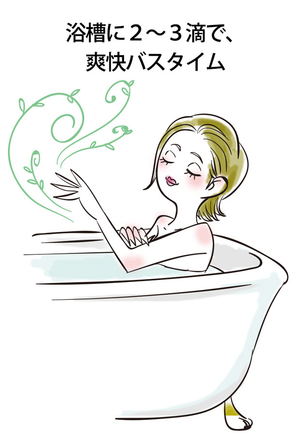 浴槽に2、3滴で爽快バスタイム