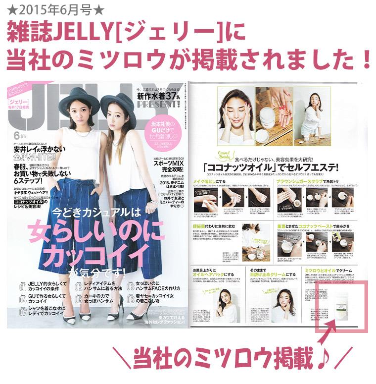 ★2015年6月号★ 雑誌JELLY[ジェリー]に当社のミツロウが掲載されました!