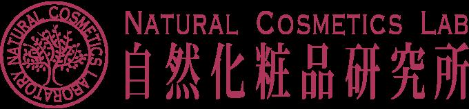 自然化粧品研究所 ホームページ