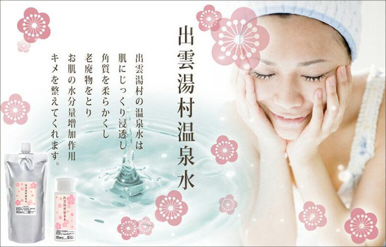 出雲湯村温泉水 出雲湯村の温泉水は肌にじっくり浸透し、角質を柔らかくし、老廃物をとり、お肌の水分量増加作用、キメを整えてくれます。