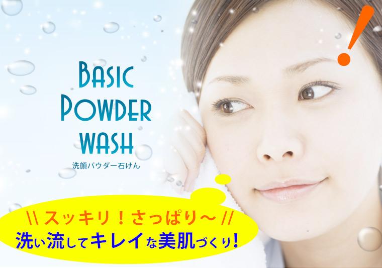 洗顔パウダー石けん スッキリ!さっぱり~ 洗い流してキレイな美肌づくり!
