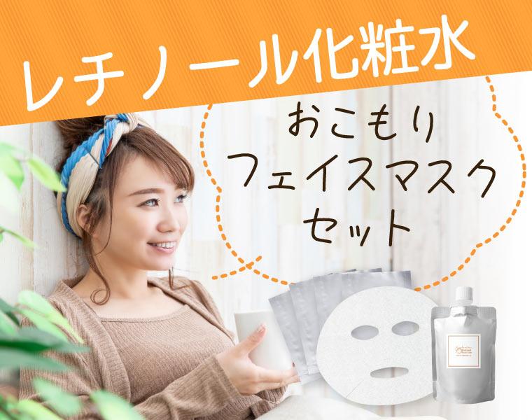 レチノール化粧水&フェイスマスクセット