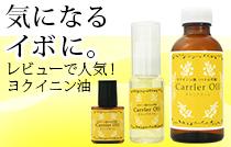 ヨクイニン油(ハトムギ油)