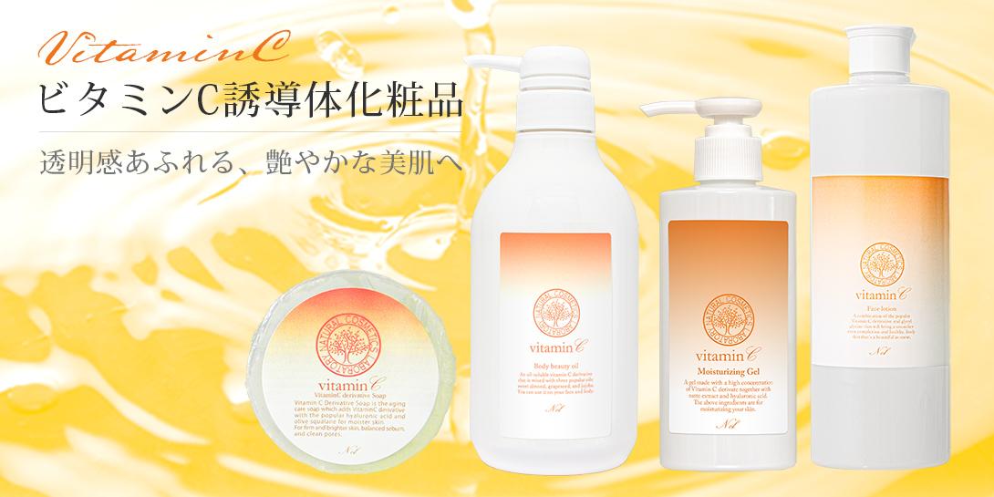 ビタミンC誘導体化粧品でスキンケア