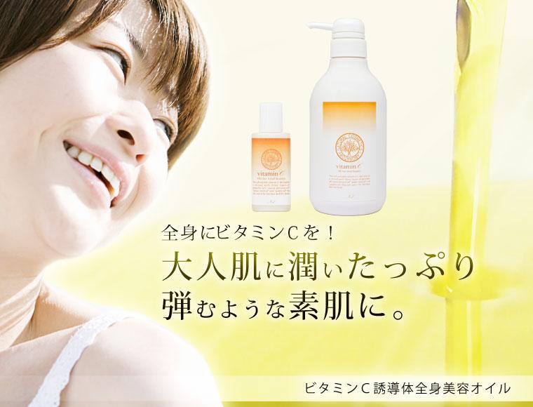 全身に!ビタミンCをお肌の奥まで届ける!大人肌に潤いたっぷり弾むような素肌に。