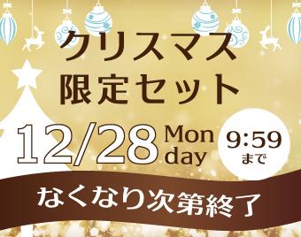クリスマス限定セット4種★特設会場