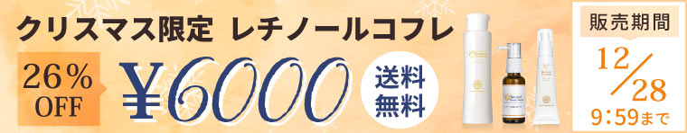 クリスマスコフレ 2020 レチノール 化粧品シリーズ クリスマス限定セット